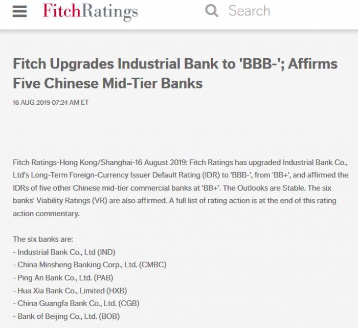 惠譽上調興業銀行評級 確認民生等五家銀行評級
