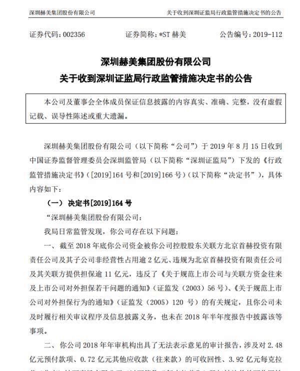 ST赫美被深圳证监局采取行政监管措施:违规担保超11亿元