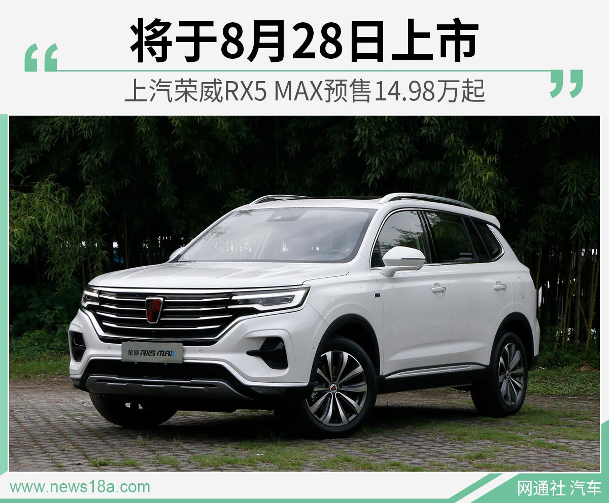 上汽荣威RX5 MAX预售14.98万起 将于8月28日上市