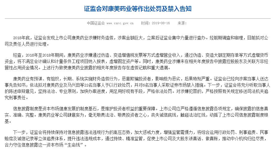 康美案通报:22名人被罚、6人市场禁入 有人或负刑责