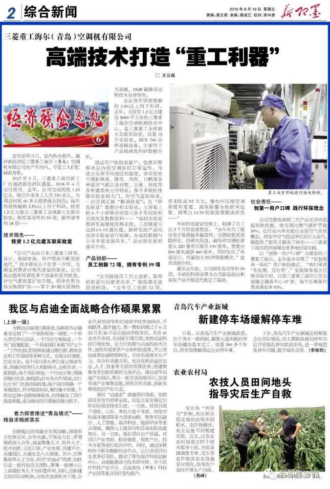 """【新即墨·综合】三菱重工海尔(青岛)空调机有限公司:高端技术打造""""重工利器"""""""