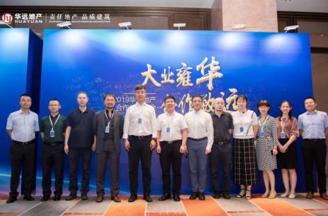 大业雍华 合作致远 2019华远地产合作伙伴大会成功举办