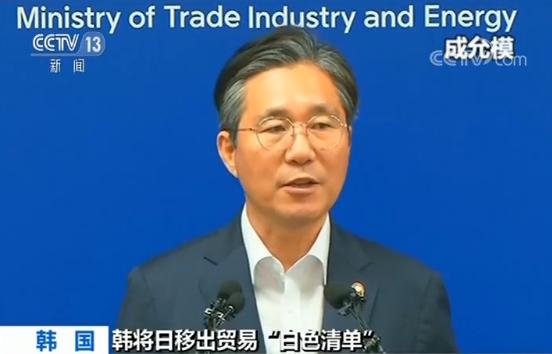 "<b>韩国将日本移出贸易""白色清单"" 韩方回应|韩国</b>"
