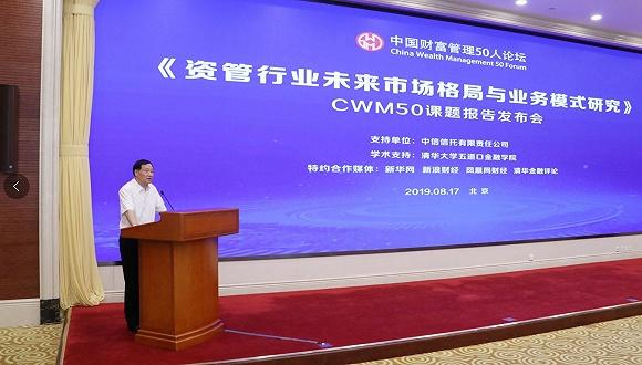 证监会原主席肖钢:资管行业需处理好三大关系