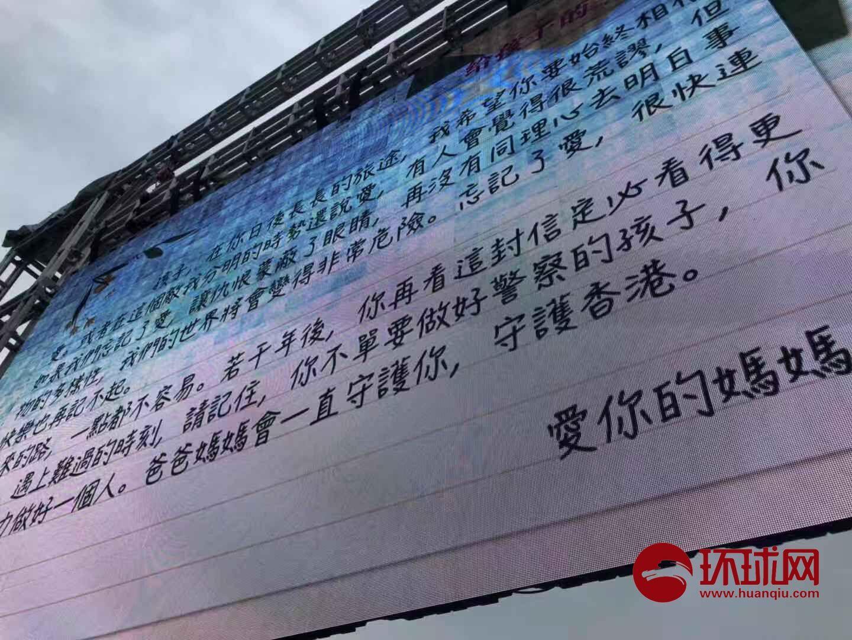 香港警嫂写给孩子的信:为香港努力 直至最后一刻