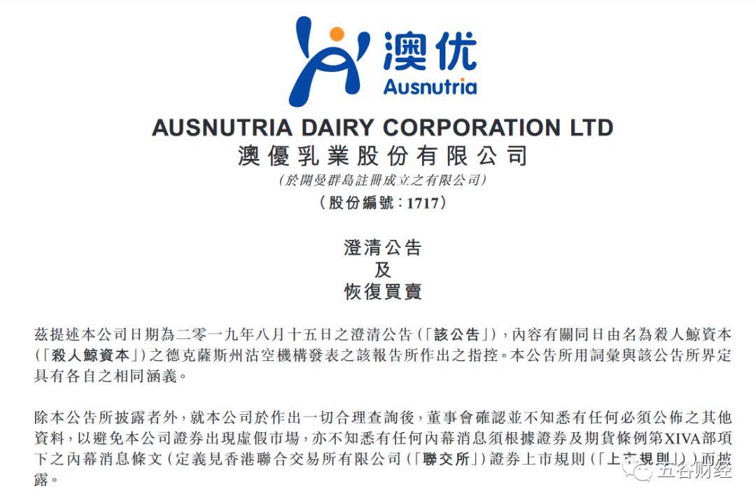澳优回应做空,进口奶粉数据得到海关支持,股价收涨14%!