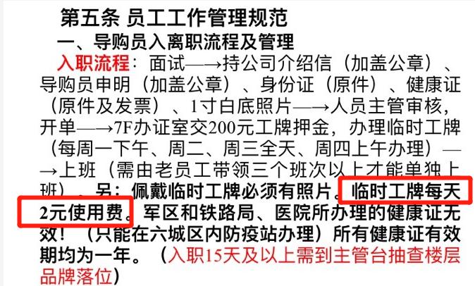 王府井百货收实习员工2元一天工牌费 律师:违法|实习|工牌费