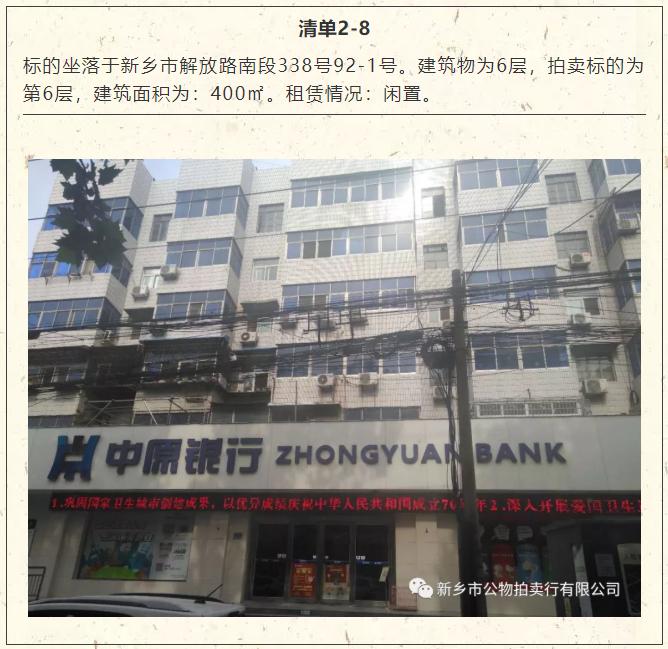 中原银行集中拍卖超过3万平米房产