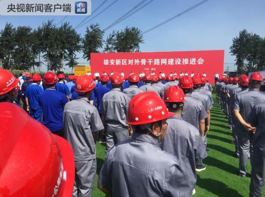 <b>京雄高速公路河北段今日正式开工建设|雄安新区</b>