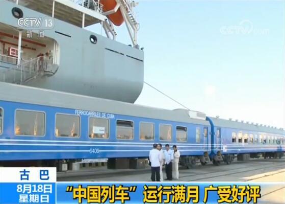 """出口古巴的""""中国列车""""运行满月:提高客运效率 受到各界好评"""
