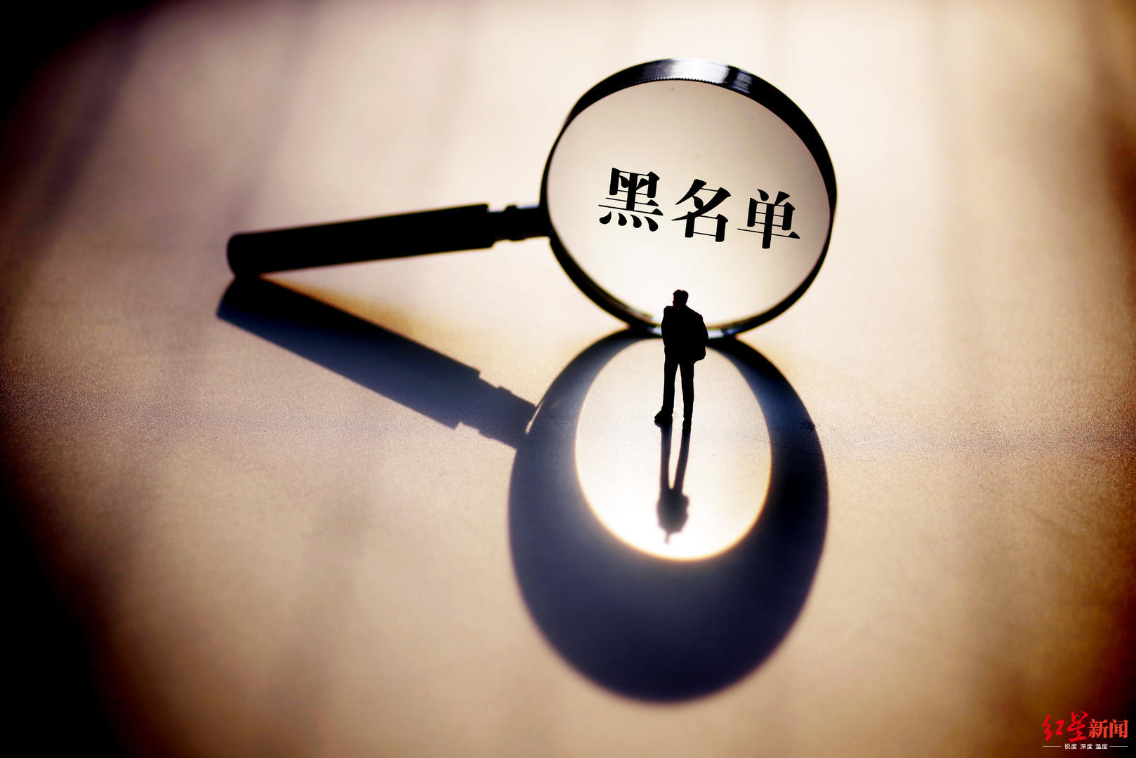 防止失信黑名单扩大化 不能过度惩戒或信用威胁