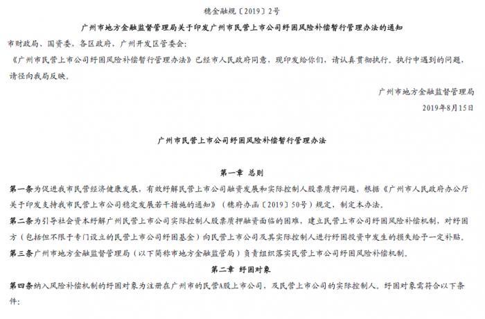 广州推纾困风险补偿机制 17家上市公司受益