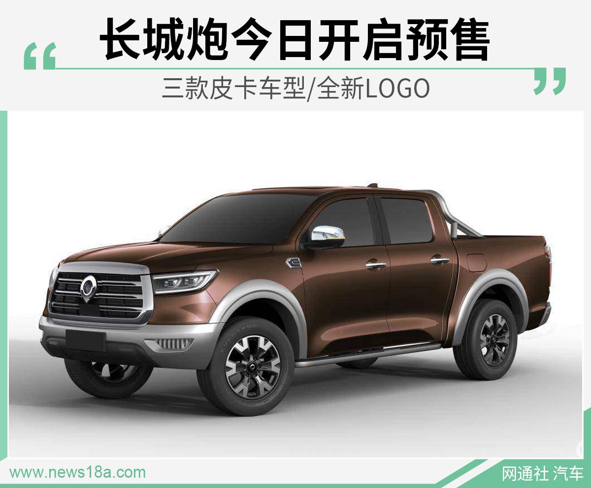 三款皮卡车型/全新LOGO 长城炮今日开启预售