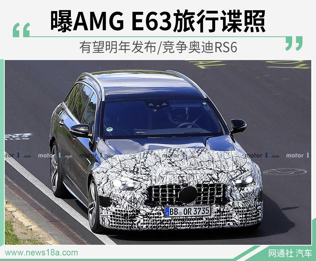 曝AMG E63旅行谍照 有望明年发布/竞争奥迪RS6