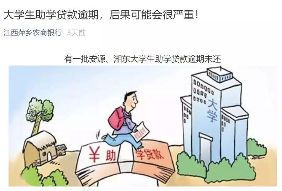 萍乡农商行催收助学贷款 141名大学毕业生住址被公开