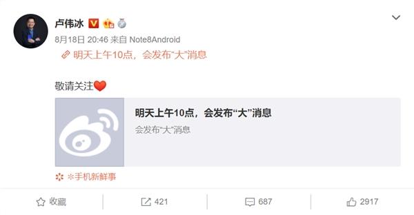 """卢伟冰预告将宣布""""大""""消息:红米Note 8要来了"""