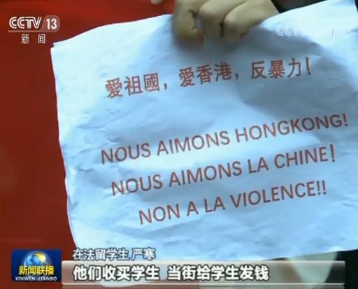 海外华人留学生:齐声谴责暴力 表达爱国家爱香港心声