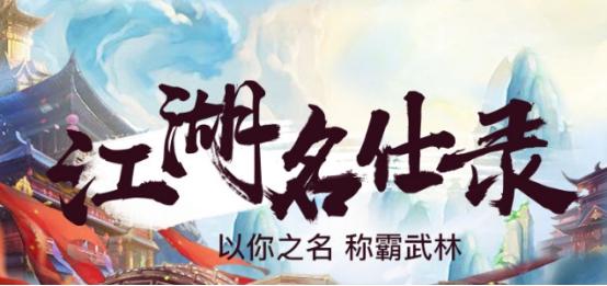 """映客直播开启江湖名仕录 五大频道打造""""江湖网红"""""""