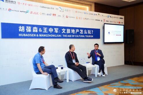 王中军受邀出席2019亚布力中国企业家论坛 深谈文旅行业融合