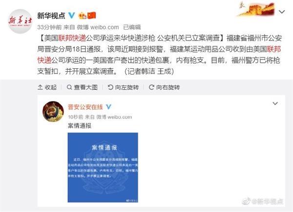 联邦快递涉枪被查 公安机关已立案调查 还值得中国企业与个人信任吗?