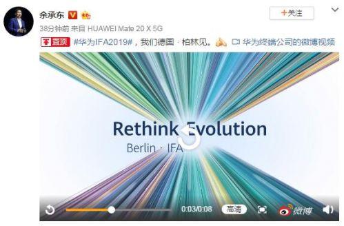 余承东正式宣布华为IFA2019 或发布麒麟990