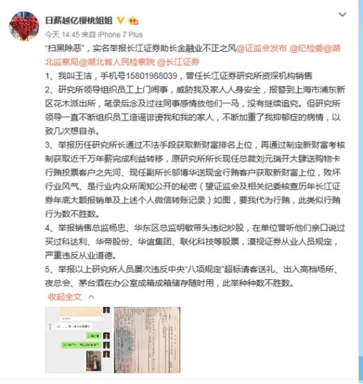 长江证券总裁掌舵20个月4重煎熬 刘益谦难守平常心