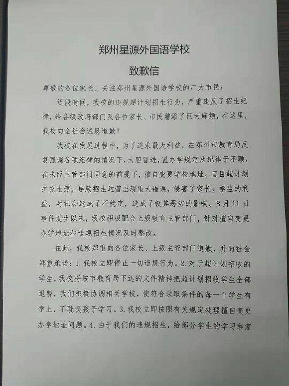 郑州星源外国语学校违规违纪招生被责令整顿