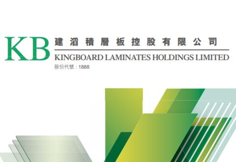 【权益变动】建滔积层板(01888-HK)获主席张国华增持22.1万股