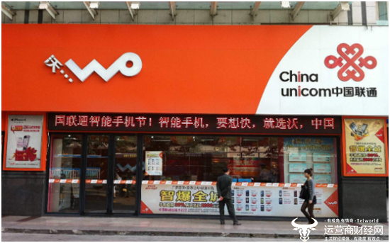 中国联通业绩有喜有悲 移动电信业绩同样成难题