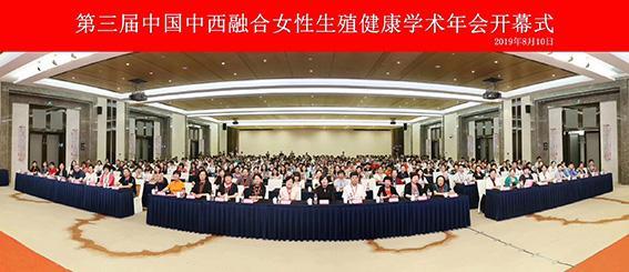 促进中西融合·专注女性健康 方盛制药参加第三届中国中西融合女性生殖健康学术年会
