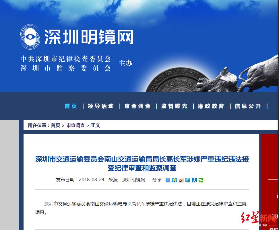 深圳南山交通局原局长高长军获刑