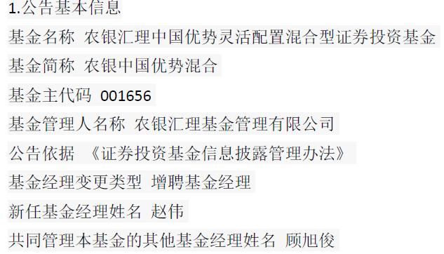 农银汇理三基金增聘基金经理 均与顾旭俊共同管理