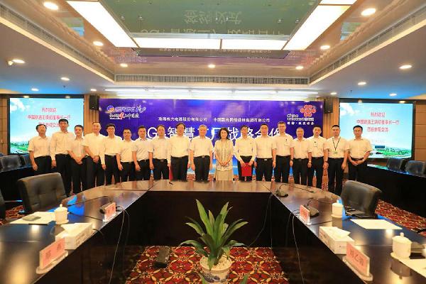中国联通与格力电器签署合作协议 打造家电产业5G智慧工厂
