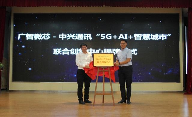 """广智微芯-中兴通讯""""5G+AI+智慧城市""""联合创新中心揭牌"""