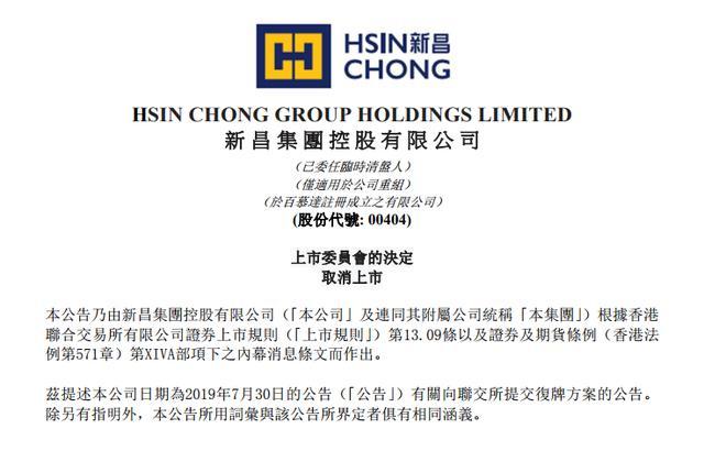 快讯:新昌集团控股将于8月26日