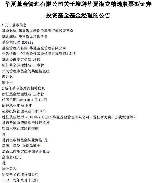 华夏基金3只产品分别增聘王睿智与林青泽为基金经理