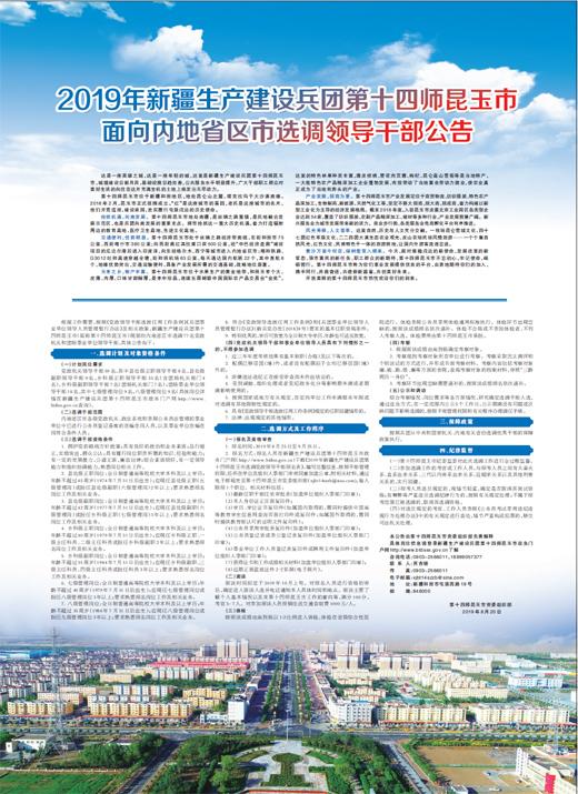 2019年新疆生产建设兵团第十四师昆玉市面向内地省区市选调领导干部公告