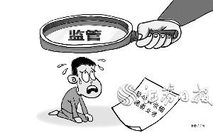 监管点名京沪多家信托公司 要求暂停收缩相关业务