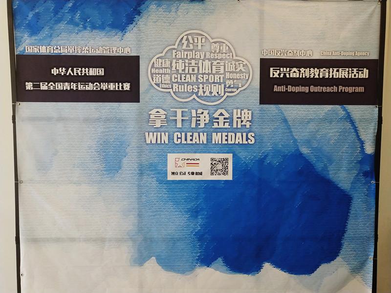 中华人民共和国第二届青年运动会举重项目在山西举行反兴奋剂教育拓展活动