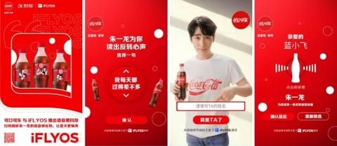 科大讯飞AI营销有点酷!iFLYOS语音偶像与粉丝深情对话