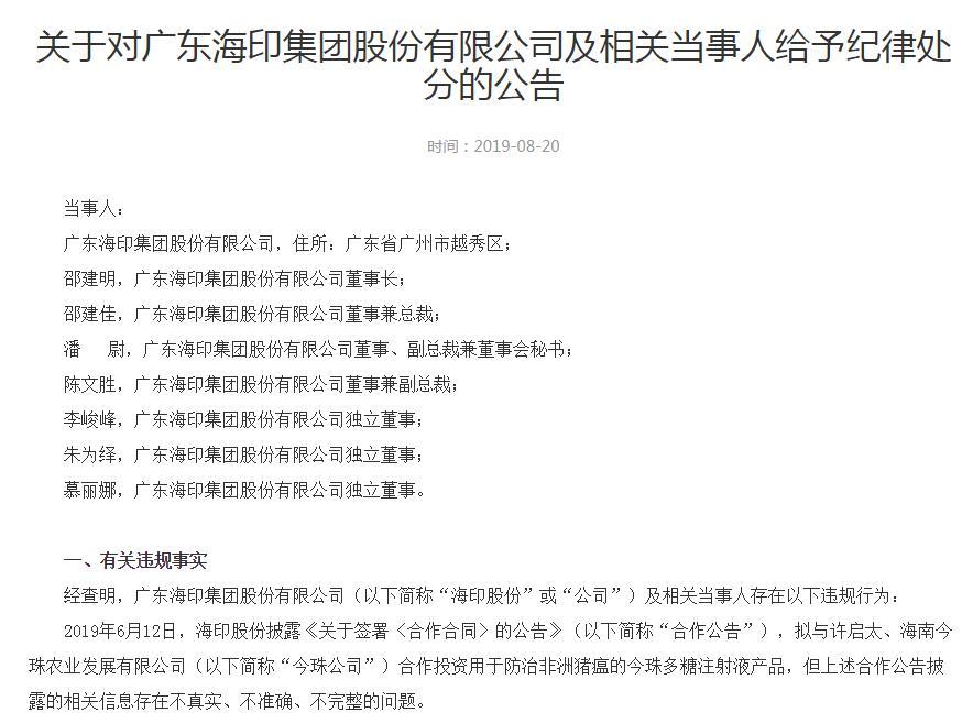 海印股份被深交所公开谴责 记入上市公司诚信档案