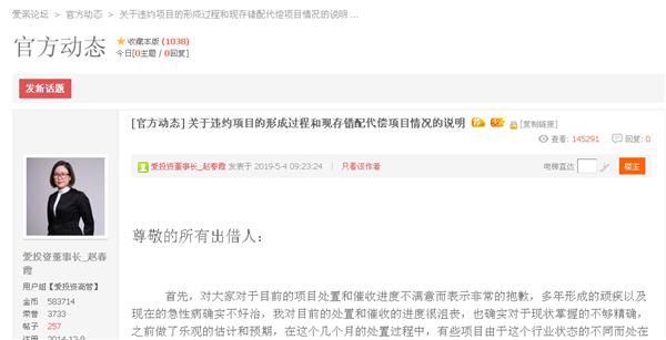 要为爱投资担责的85后美女董事长赵春霞跑路?*ST步森意外涨停了