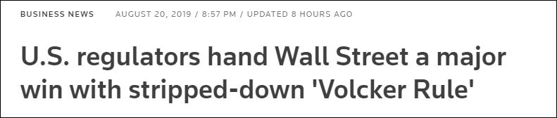 """美国金融:监管当局放松""""沃克尔规则""""紧箍咒,华尔街赢得重大胜利"""