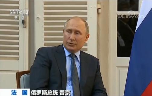 马克龙谈及俄非法集会 普京:我可不想出现黄马甲