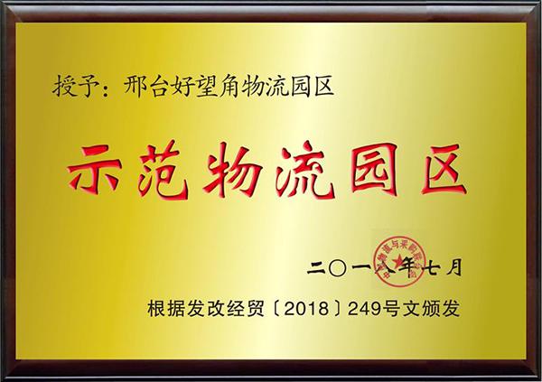 """[河北]邢台市好望角物流园区打造""""司机之家""""(图)"""