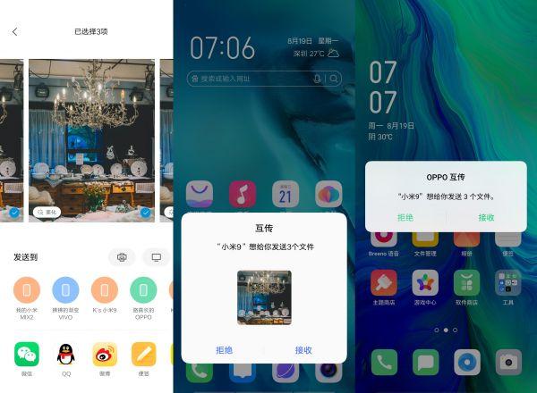 三大品牌手机互传功能示意(具体以正式版本为准)