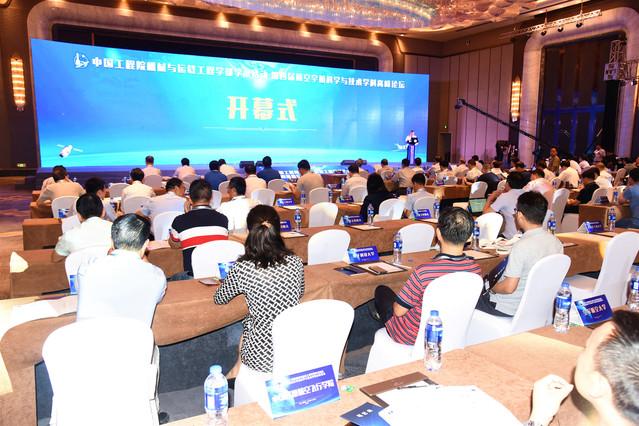 第四届,航空,论坛 我校承办第四届航空宇航科学与技术学科高峰论坛