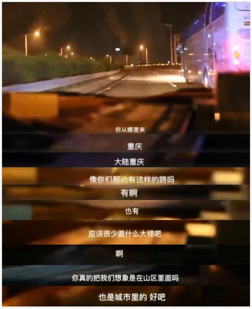重庆小哥去台湾旅游被司机问:你们很少盖大楼吧?|重庆
