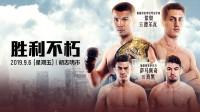 ONE冠军赛继续版图扩张,9月初登陆越南胡志明市