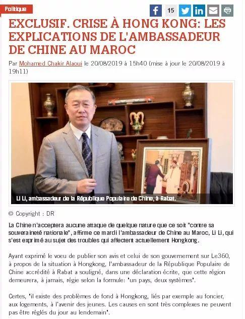 驻摩洛哥大使就涉港问题在当地新媒体网站发文|大使